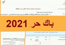 التسجيل في باك حر 2021 Inscription Bac Libre
